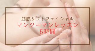 出張可!【ご希望の日程でのマンツーマンレッスン】筋膜リフトフェイシャル技術セミナー