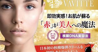 VAVITTE『核酸DNA美容法』導入マンツーマン新規無料セミナー