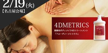 【名古屋】ボディトリートメント技術「4DMETRICS(フォーディーメトリクス)」発表会