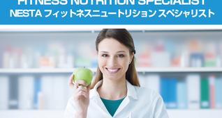 フィットネスニュートリションスペシャリスト資格取得講習会【東京開催】