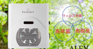 O3プレミアム プラズマオゾンの力で高除菌×高脱臭① zoomウェビナー