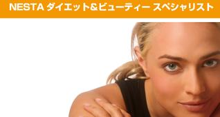 ダイエット&ビューティースペシャリスト資格【東京開催】