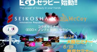 SEIKOSHA × マッコイ コラボ 東京セミナー(無料)