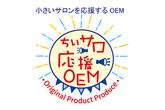 株式会社GIVERS~ちいサロ応援OEM~