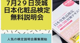 【茨城開催】日本化粧品検定無料説明会