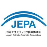 一般社団法人日本エステティック振興協議会