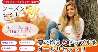 【金沢】夏に抱えたトラブルをオールリセット!!【アクシスシーズンセミナー第8弾】