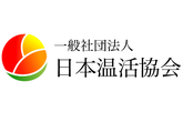 一般社団法人 日本温活協会