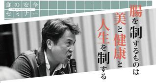 《大阪》3月24日「食の安全セミナー」
