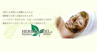 ハーバルピール(R)団体セミナー/【B】ハーバル基本コース(東京)