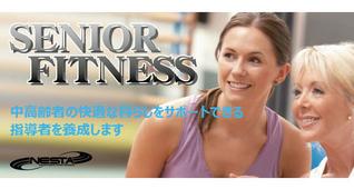 シニアフィットネストレーナー 資格取得講座 【名古屋開催】