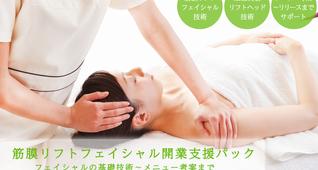 【開業予定の方必見】筋膜リフトフェイシャル技術開業支援パック4日間