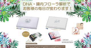 DNA・腸内フローラ セミナー(大阪)