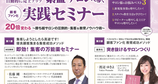 繁盛サロン実践セミナー(東京)