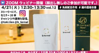 【みんなでつくる展示会】 vol.12 免疫について(初級編) 商品紹介(b-ternal,aid)